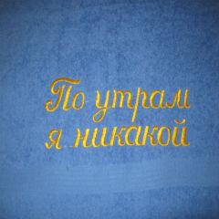 """Полотенце с надписью """" По утрам я никакой"""""""
