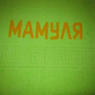 """Полотенце с надписью """"Мамуля"""""""
