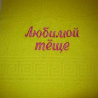 """Полотенце с надписью """"Любимой теще"""""""