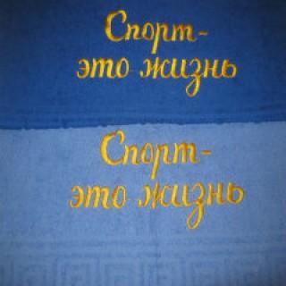 """Полотенце с надписью """"Спорт - это жизнь"""""""