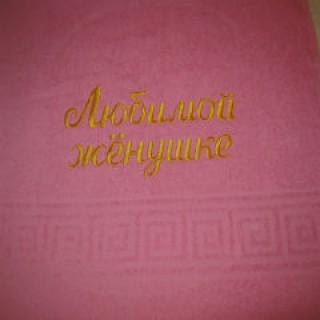 """Полотенце с надписью """"Любимой женушке"""""""