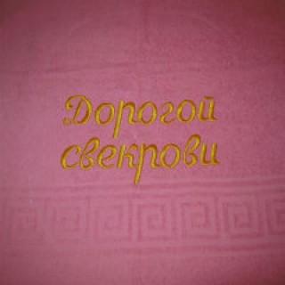 """Полотенце с надписью """"Любимой свекрови"""""""