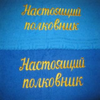 """Полотенце с надписью """"Настоящий полковник"""""""